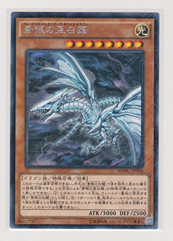 (3 set!!) Blue-Eyes Alternative White Dragon MVPC-JP000 Yugioh Japanese
