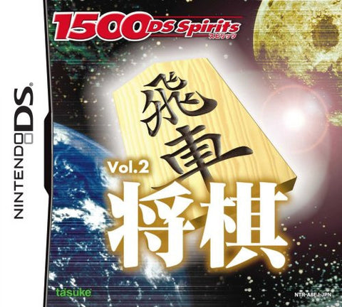 1500 DS Spirits Vol.2 Shogi [Japan Import]