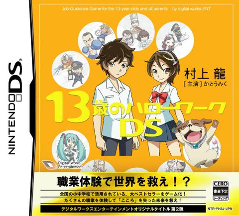 13-Sai no Hello Work DS [Japan Import]
