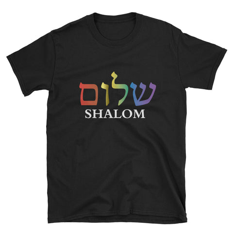 shalom Short-Sleeve Unisex T-Shirt