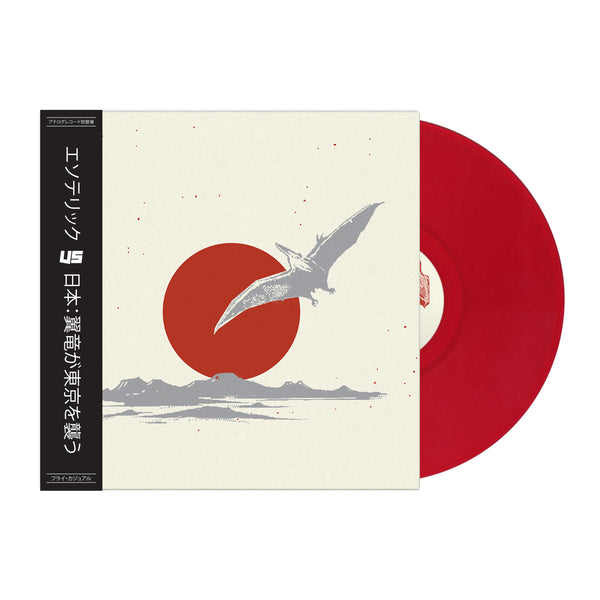 Esoteric vs Japan (Colored LP)
