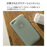 iPhone 8 / 7 Mesh Case (LimeYellow)