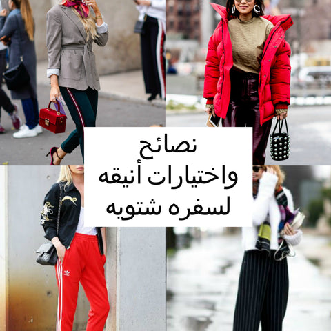 winter outfit inspiration tips trend street style 2018