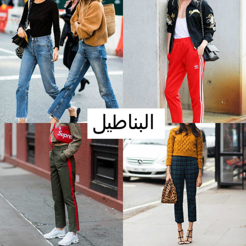 pants trends winter fashion 2018