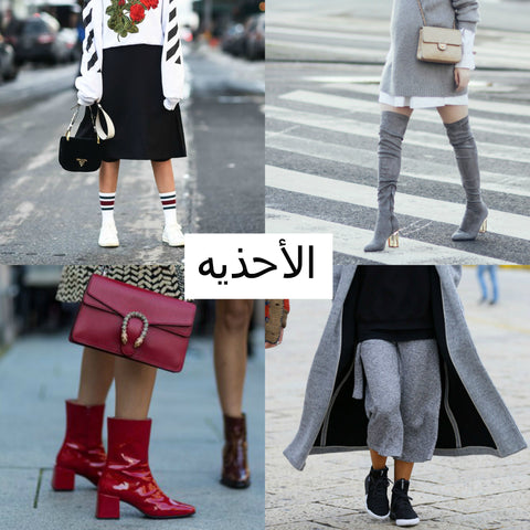 boots trends winter fashion 2018