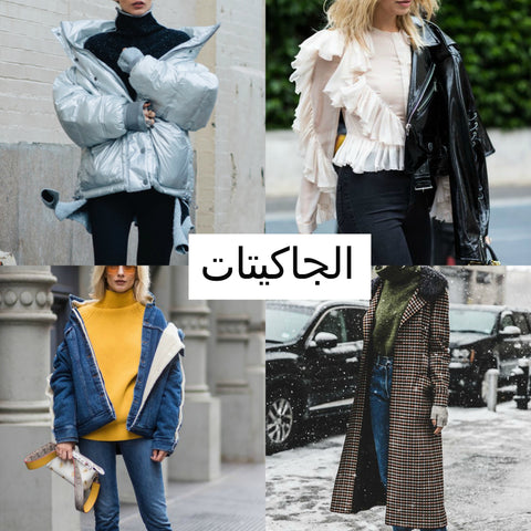 jackets trends street style 2018 fashion