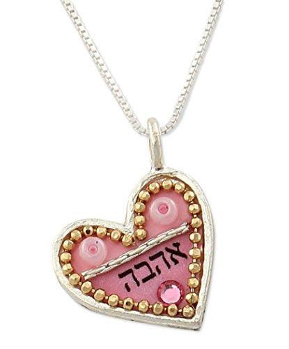 Heart with Love in Hebrew Pendant Necklace by Esther Shahaf - 9 Inch