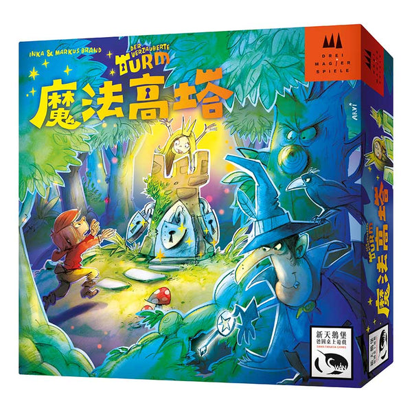 The Enchanted Tower - Game Detective
