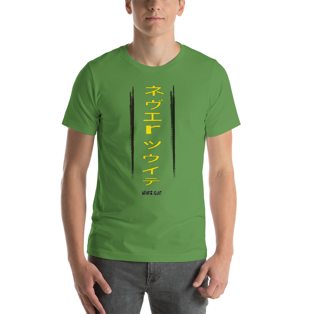 """Never Quit""  Chinese (Traditional) Unisex T-Shirt"