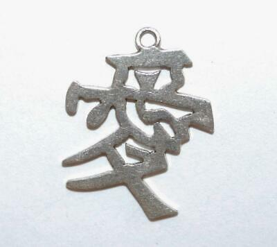 1950's Chinese Symbol Sterling Silver Vintage Bracelet Charm With Gift Box 1.1g