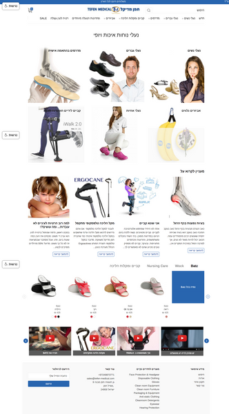 Tefen Medical  - Orthopaedic accessories and shoes