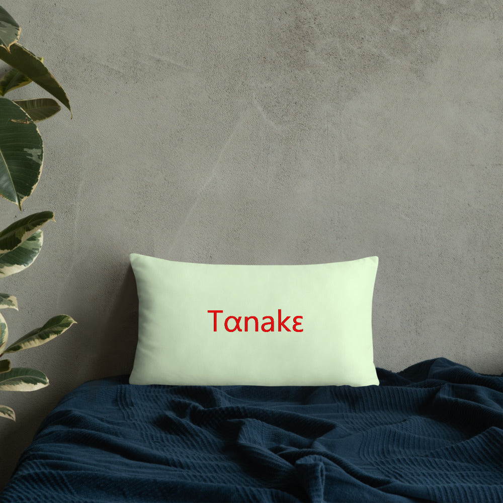 "'Tαnakɛ"" 'Hello' Catawba Language Basic Pillow"