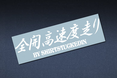 SHIRTSTUCKEDIN NA IS BEST - FULLY OPEN HIGH SPEED RUN STICKER