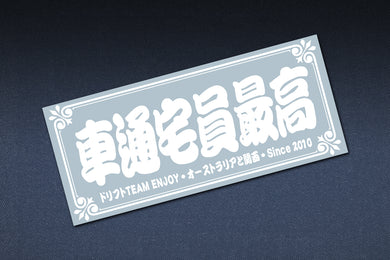 SHIRTSTUCKEDIN JAPANESE VINYL CLUB STICKER