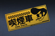 "SHIRTSTUCKEDIN ""PLEASE SMOKING"" STICKER"