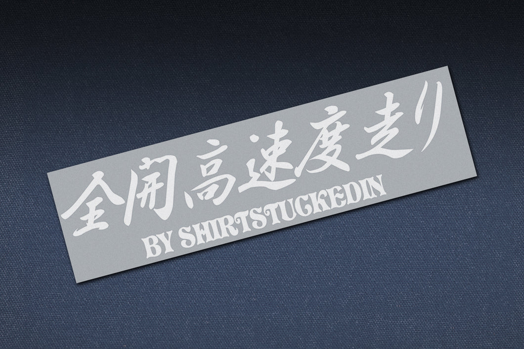 SHIRTSTUCKEDIN NA IS BEST REFLECTIVE BANNER