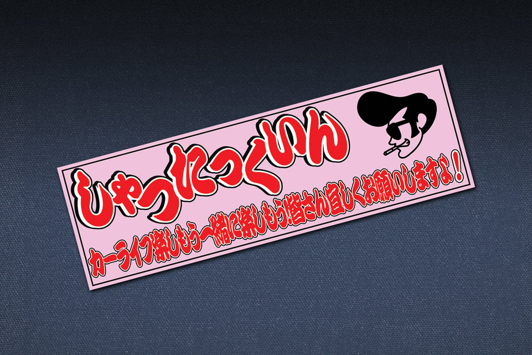 SHIRTSTUCKEDIN PINK YUKI CLUB STICKER