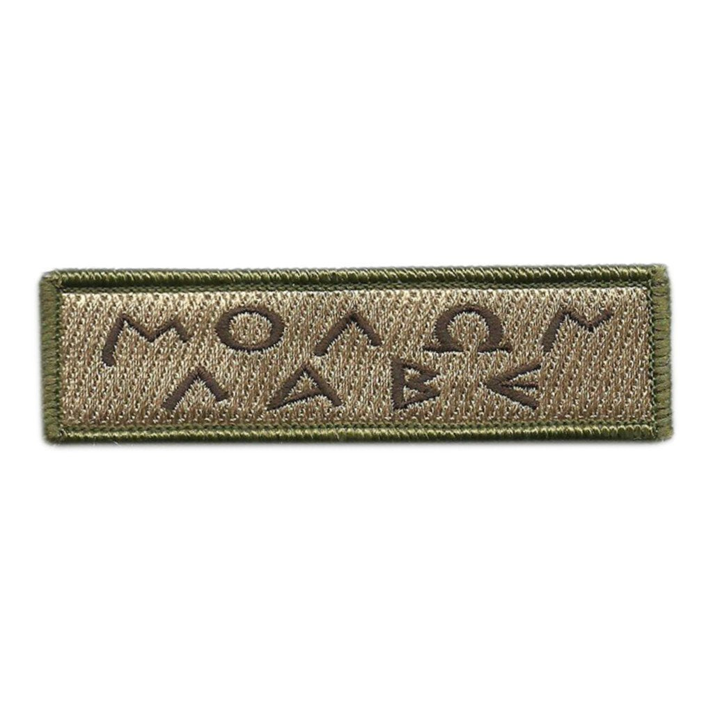 "1""x3 3/4"" Greek Text Molon Labe Patch"