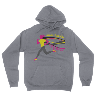 I Will Lose 10kg - Female Runner - Unisex Pullover Hoodie Sports Grey