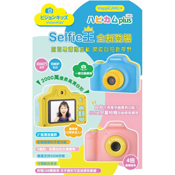 VisionKids HappiCAMU Plus Camera - mamaishop