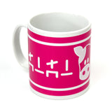 Legend of Zelda Mug- Geeky Gaming Gifts by Happy Piranha