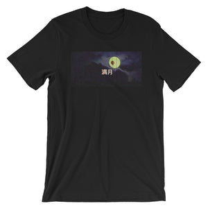 Limited Edition Full Moon Tee
