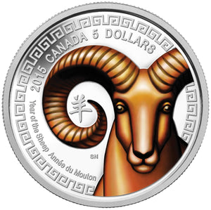 2015 $5 Year of the Sheep