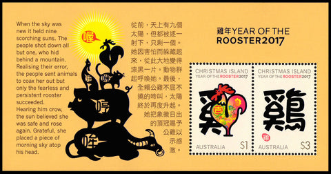 Christmas Island: Lunar New Year 2017 Miniature Sheet