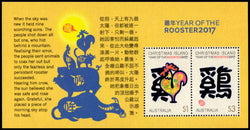 Christmas Island: Lunar New Year 2017 Silk Miniature Sheet
