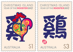 Christmas Island: Lunar New Year 2017 Set of Gummed Stamps