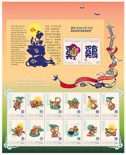 Christmas Island: Lunar New Year 2017 Zodiac Sheetlet