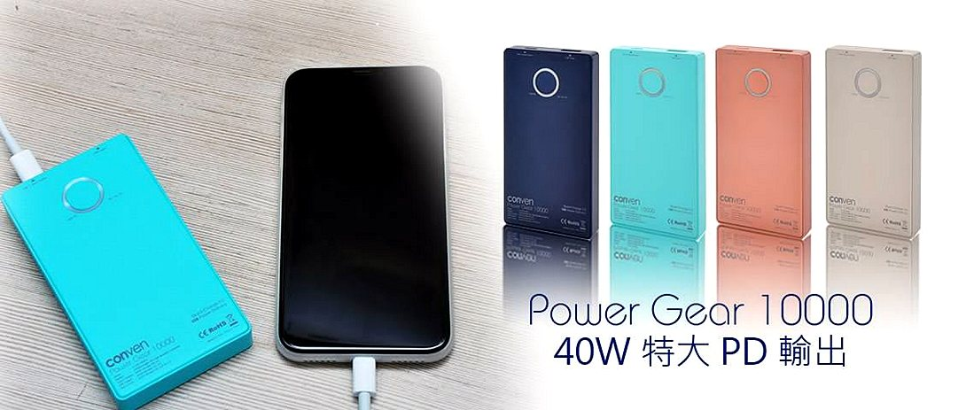 CONVEN Power Gear 外置電池(10,000mAh)