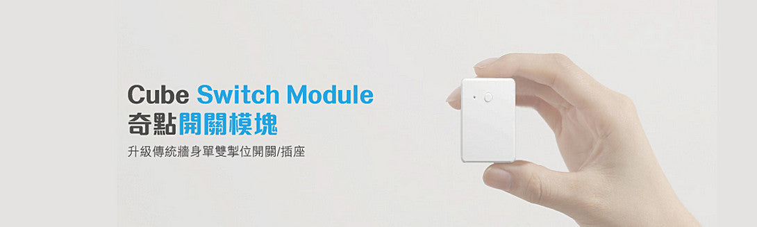LifeSmart Cube Switch Module