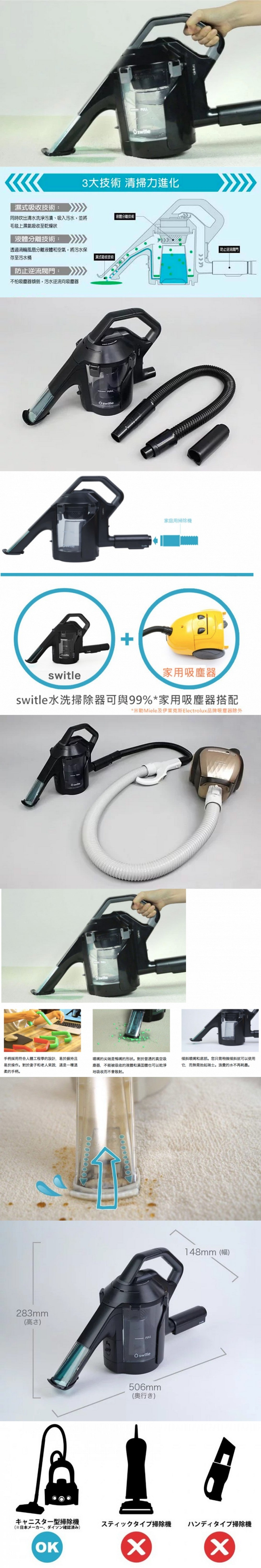 Switle Water Cleaning Machine