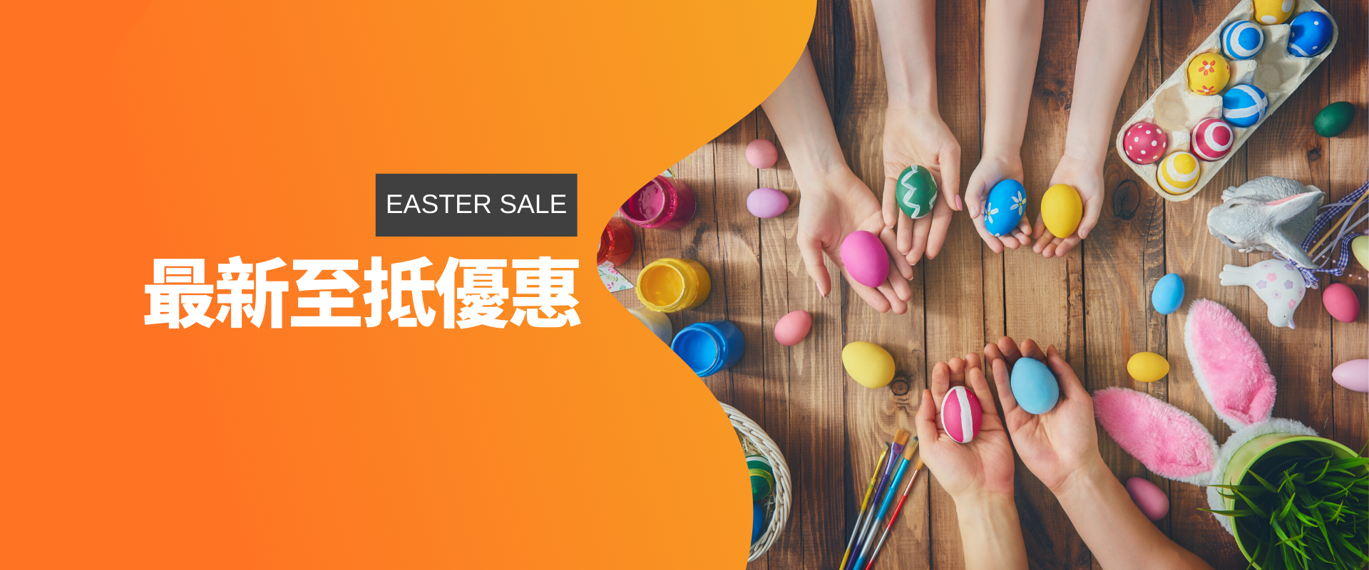 Easter Sale 至抵優惠