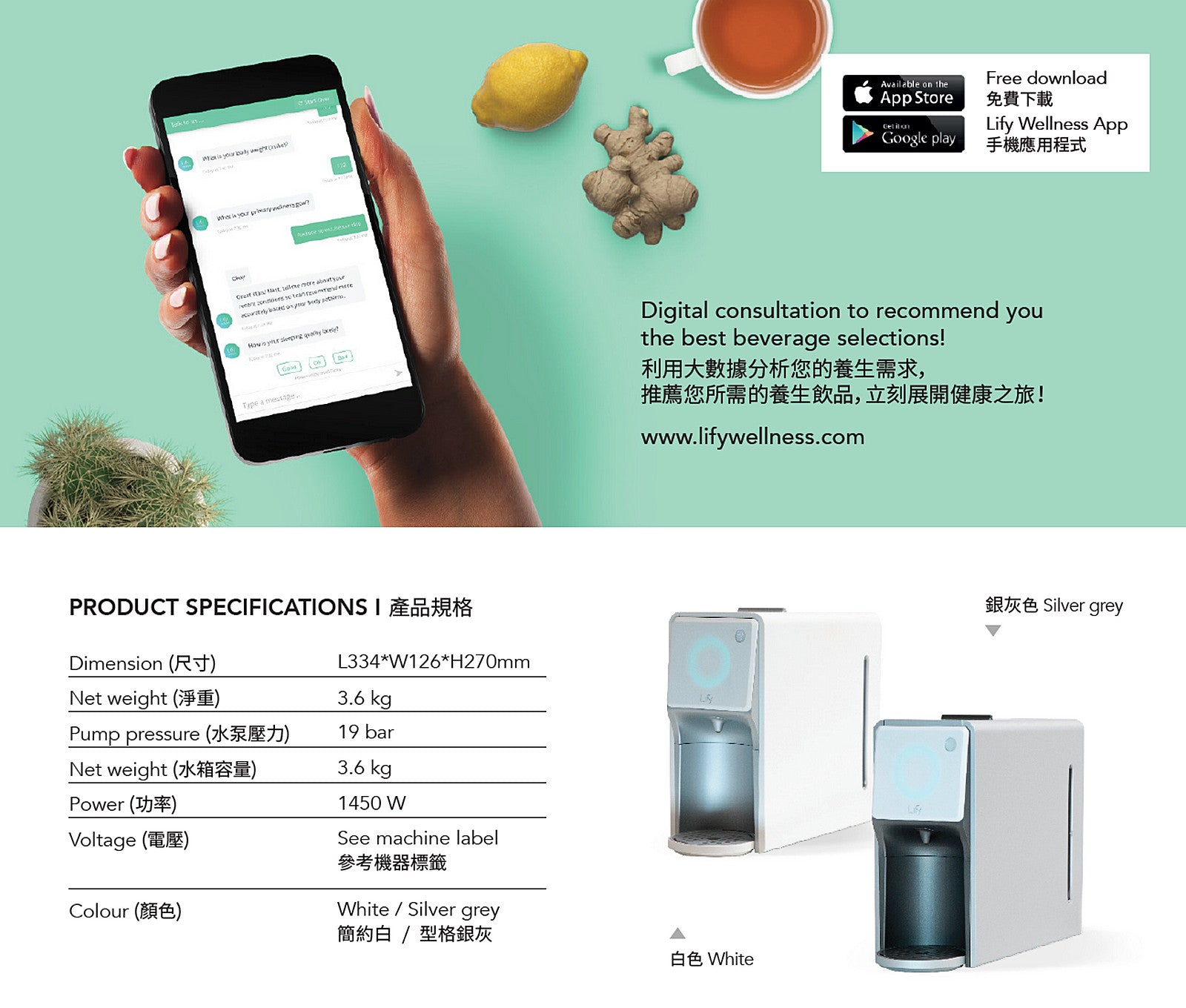 lify-smart-herbal-brewer