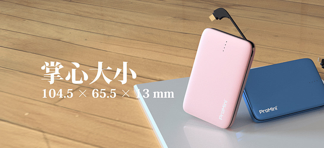 Magic-Pro ProMini X10 流動電池 - 支援 USB-C PD 雙向快充 (10,000mAh)