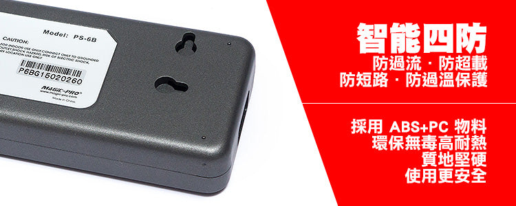 Magic-Pro ProMini Power Station 6B USB 充電座|免費送貨|anlander.com