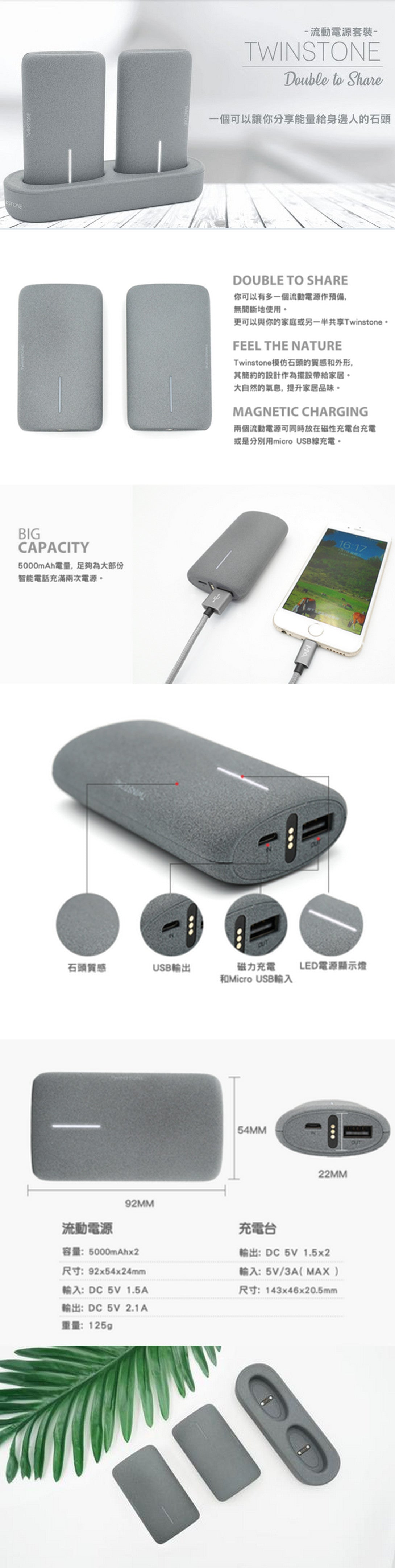 twinstone-synchronous-charging-double-energy-magnetic-charging-set