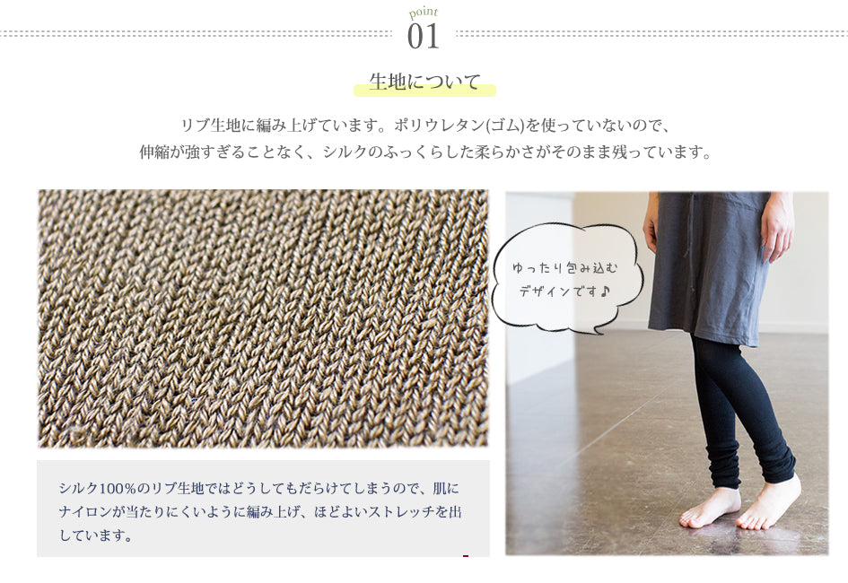 [Restock!] Silk Family シルクロングレッグウォーマー / Silk Long Leg Warmer