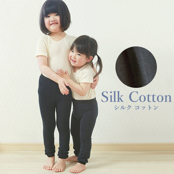 [New!] Silk Family-絹コットン キッズスパッツ Silk Cotton Kids Tights
