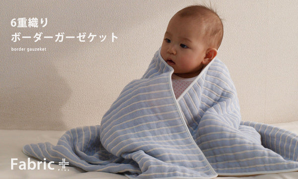 Fabric Plus-6重織りガーゼブランケット【パステルボーダー】6 layer woven baby muslin blanket - pastel stripes