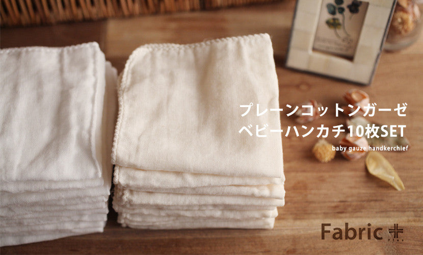 Fabric Plus- ガーゼハンカチ10枚セット 【プレーン】- Baby muslin gauze washcloth - 10 pack: plain