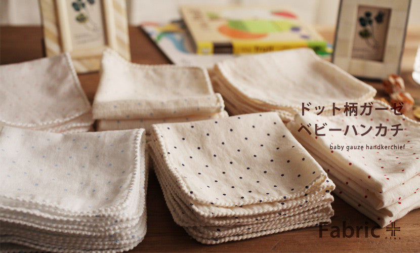 Fabric Plus- ガーゼハンカチ 4枚セット 【ドット柄】Baby muslin gauze washcloth- 4 pack: dot
