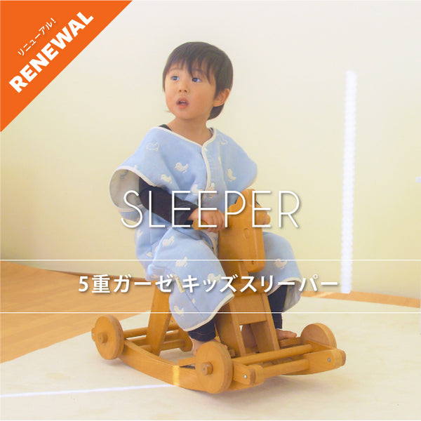 hugmamu-5重ガーゼ キッズスリーパー Kids lightweight Sleeper (3 to 7 years old)