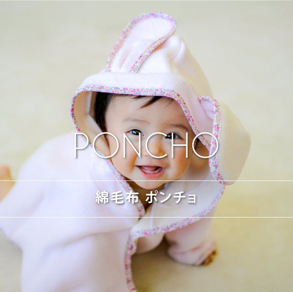[New!] hugmamu-綿毛布ポンチョ[ピンクフラワー] - Baby Cotton Blanket Poncho  [Pink Flower]