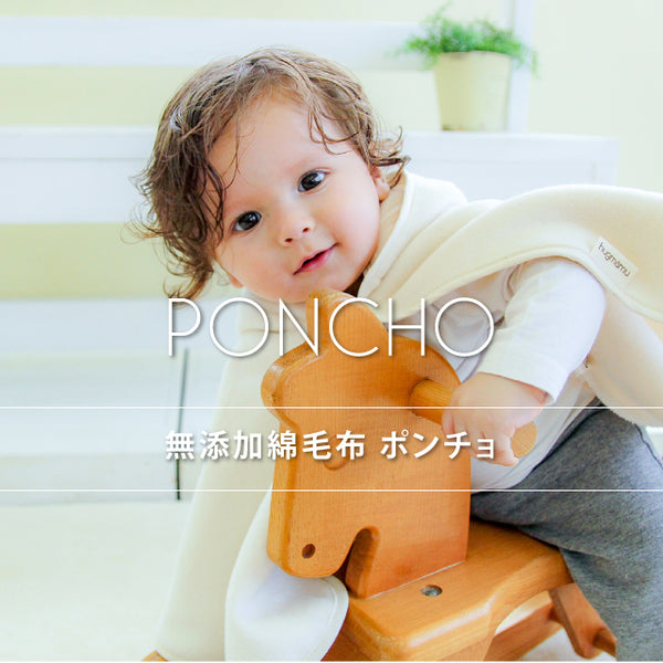 [New!] hugmamu-綿毛布ポンチョ[無添加] - Baby Cotton Blanket Poncho  [Natural-additive free]
