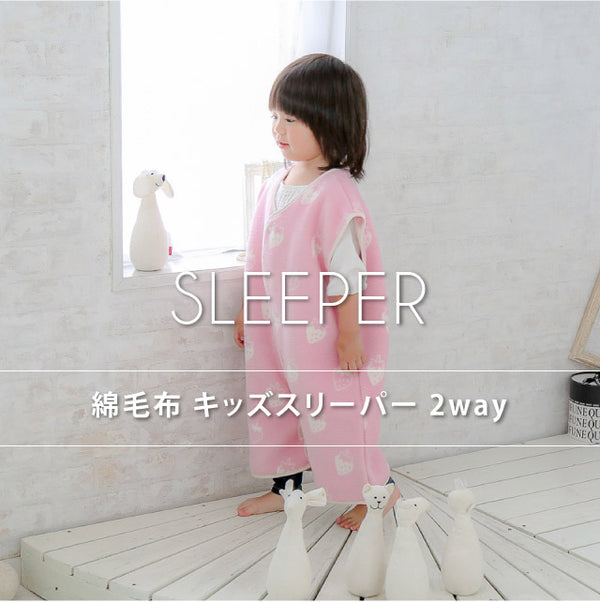 [New!] hugmamu-綿毛布キッズスリーパー2way-Kids Cotton Blanket Sleeper (3 up to 7 year old)