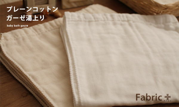 Fabric Plus- ガーゼ湯上りタオル 【プレーン】Baby muslin bath towel: plain