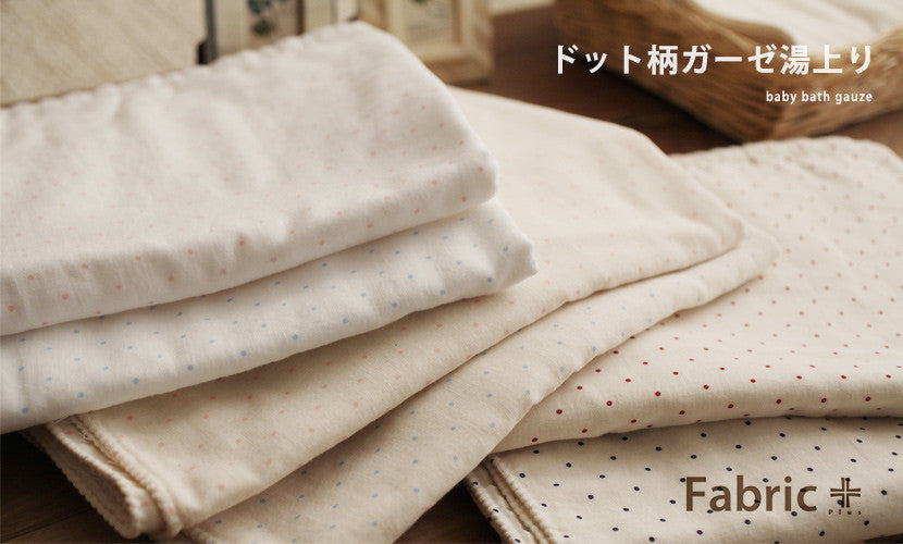 Fabric Plus- ガーゼ湯上りタオル 【ドット柄】Baby muslin bath towel: dot